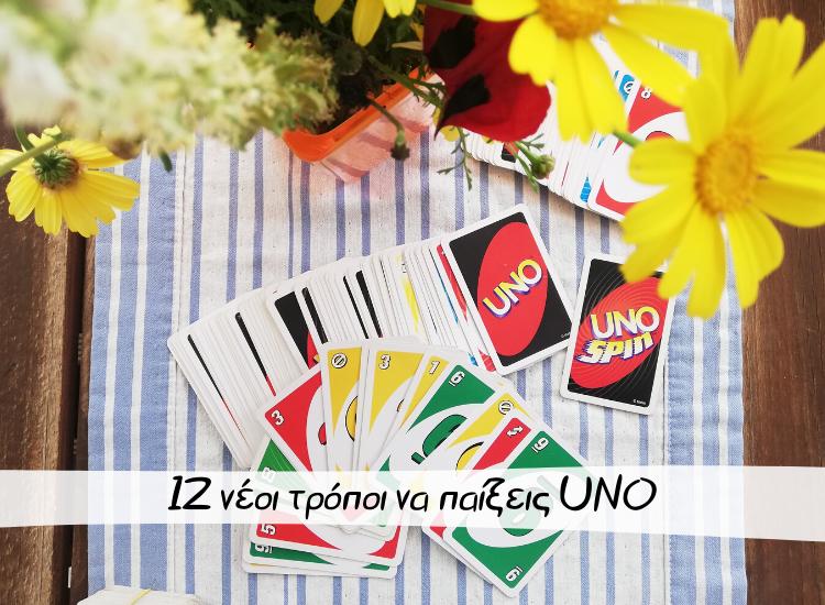 12 νέοι τρόποι να παίξεις UNO