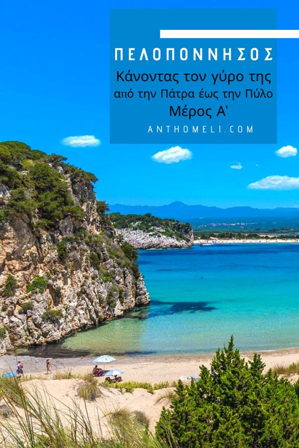 Ταξίδι στην Πελοπόννησο (α' μέρος) - Από την Πάτρα έως την Πύλο