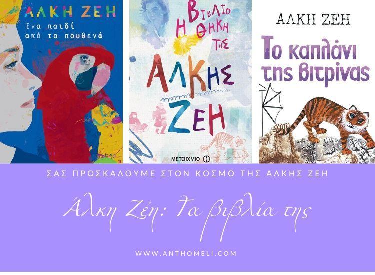 Βιβλία της Άλκης Ζέης, Ένα παιδί από το πουθενά, Το καπλάνι της βιτρίνας κ.α.