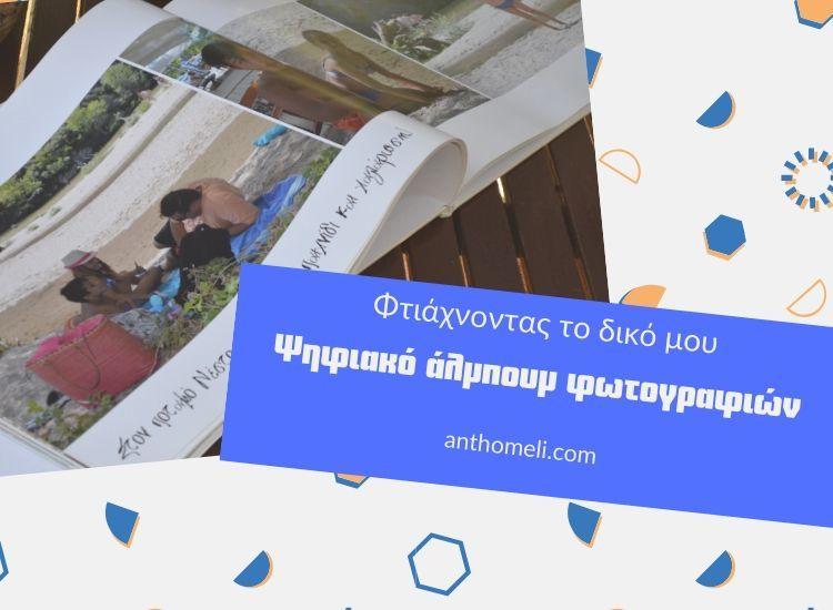 Diy ψηφιακό άλμπουμ φωτογραφιών
