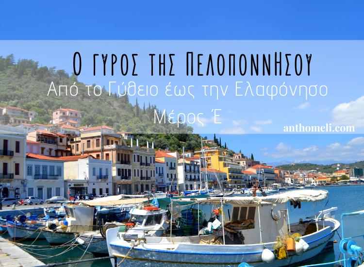 Ταξίδι στην Πελοπόννησο-από το Γύθειο ως την Ελαφόνησο