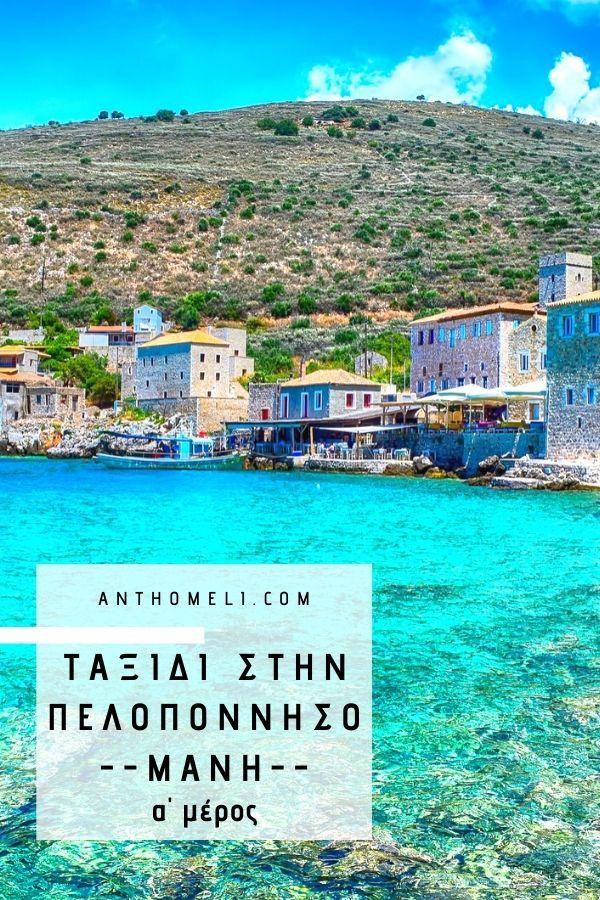 Ταξίδι στην Πελοπόννησο, οδοιπορικό στη Μάνη: Καρδαμύλη, Στούπα, Θαλάμες, Οίτυλο, Λιμένι, Αερόπολη, Σπήλαια Δυρού. Παραλίες, διαμονή, αξιοθέατα. Road trip to Peloponnese, Mani, Greece