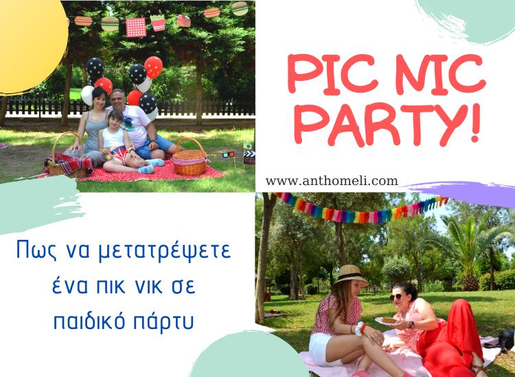 Πως να μετατρέψεις ένα πικ νικ σε παιδικό πάρτυ . Πάρτυ με θέμα το πικ νικ. Pic Nic Party
