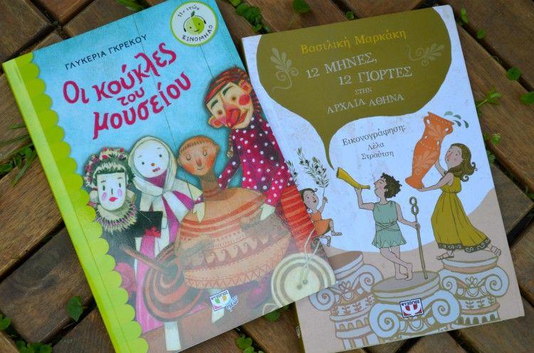 Βιβλία για παιδιά 10+ που εξελίσσονται στην Ελλάδα