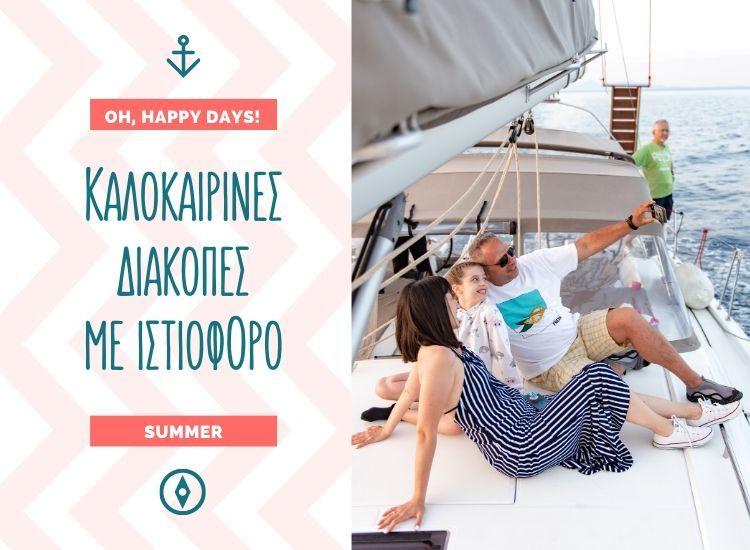 Καλοκαιρινές διακοπές με το ιστιοφόρο. Τα ιστιοπλοϊκό του www.kavas.com στην Ύδρα και στις Σπέτσες