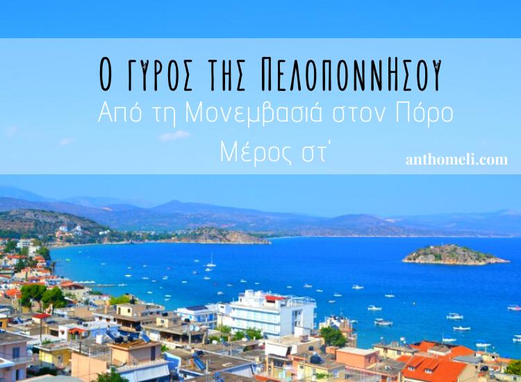 Ταξίδι στην Πελοπόννησο