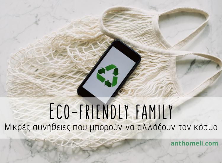 Μικρές οικολογικές συνήθειες που υιοθετήσαμε ως οικογένεια. Eco friendly family