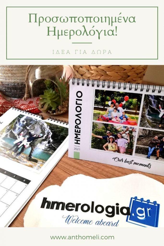 Μια φοβερή ιδέα για δώρο είναι να φτιάξετε προσωποποιημένα ημερολόγια από το hmerologia.gr ή προσωποποιημένες ατζέντες με φωτογραφίες ή το λογότυπο σας.
