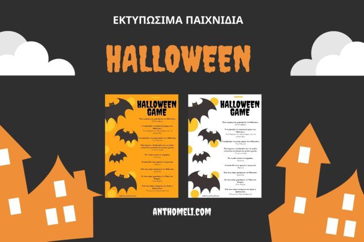 Παιχνίδι ερωτήσεων γνώσεων για πάρτυ Halloween (και εκτυπώσιμο αρχείο)