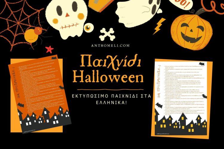Διασκεδαστικό παιχνίδι ερωτήσεων για το Halloween (Would you rather...) (και εκτυπώσιμο)
