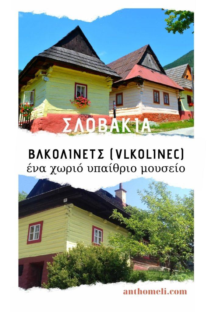 Ταξίδι με αυτοκινούμενο στη Σλοβακία και επίσκεψή στο χωριό Vlkolinec (Βλκόλινετς), με τα χρωματιστά σπίτια, ένα υπαίθριο μουσείο (skanzen)