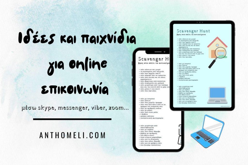 Παιχνίδια ιδέες για δημιουργική online επικοινωνία μέσω skype, messenger, viber, zoom