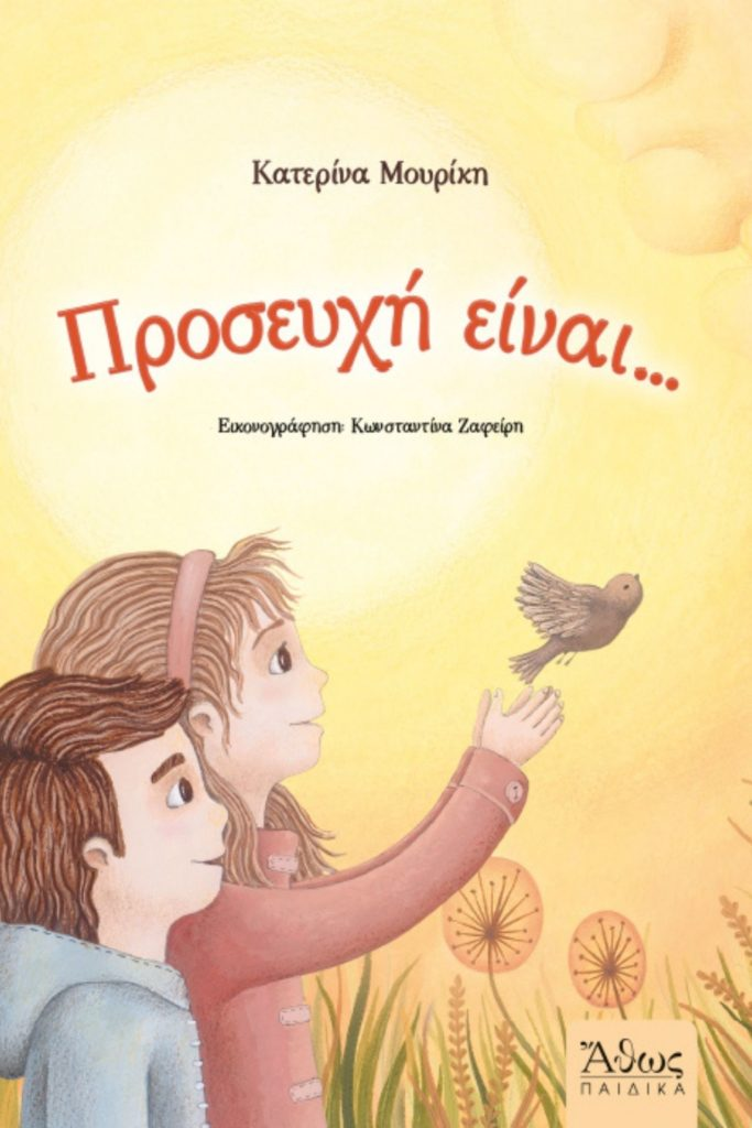Προσευχή είναι... από Εκδόσεις Άθως Παιδικά
