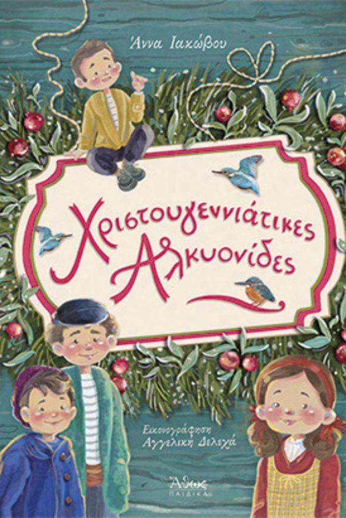 Χριστουγεννιάτικές Αλκυονίδες από Εκδόσεις Άθως Παιδικά