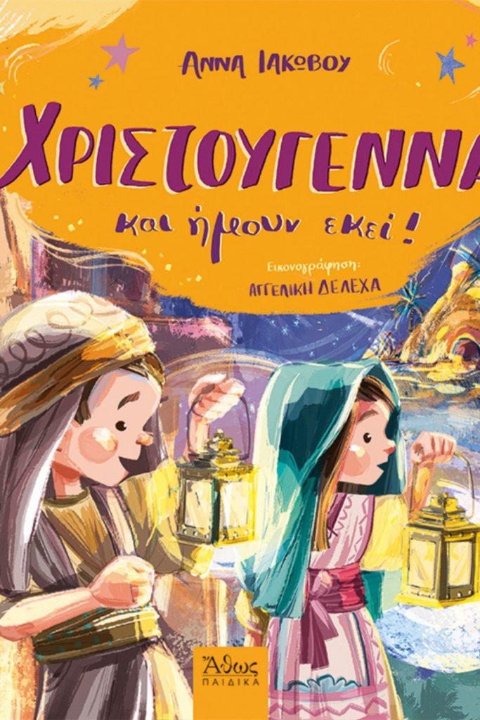 Χριστούγεννα και ήμουν εκεί από Εκδόσεις Άθως Παιδικά