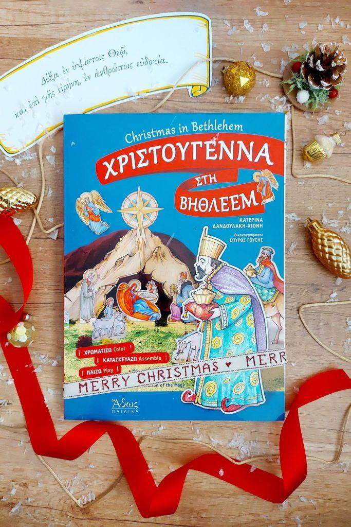 Χριστούγεννα στη Βηθλεέμ από Εκδόσεις Άθως Παιδικά
