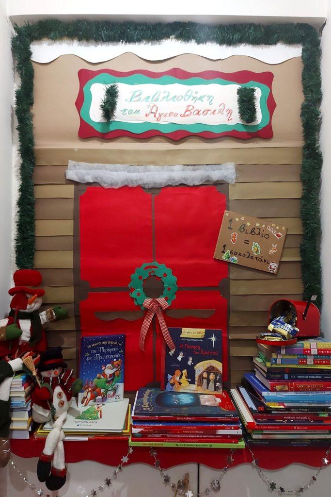 Τα χριστουγεννιάτικα highlight των προεόρτιων ημερών μας, βιβλιοθήκη του Άγιου Βασίλη