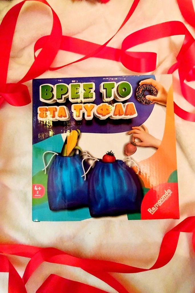 Υπέροχες προτάσεις δώρων για όσους αγαπάνε τα επιτραπέζια παιχνίδια. Βρες το στα τυφλά από Remoundo