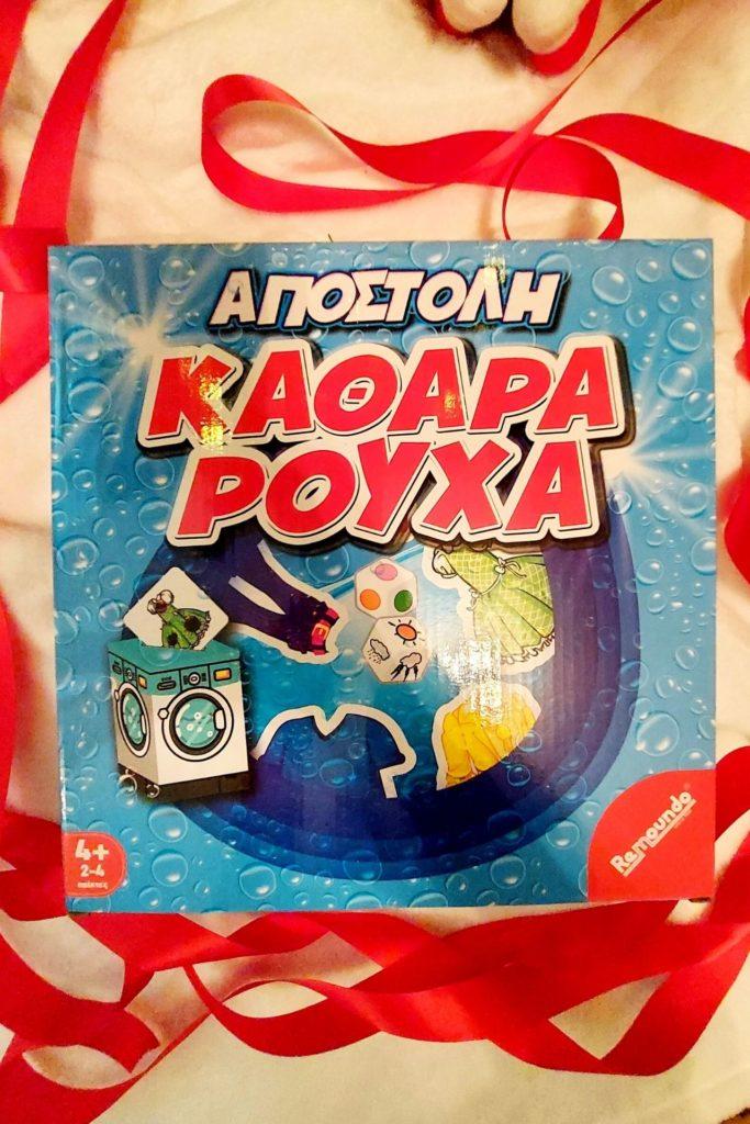 Υπέροχες προτάσεις δώρων για όσους αγαπάνε τα επιτραπέζια παιχνίδια. Αποστολή Καθαρά Ρούχα από Remoundo