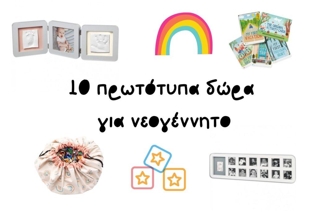 10 πρωτότυπα δώρα για το νεογέννητο μωρό