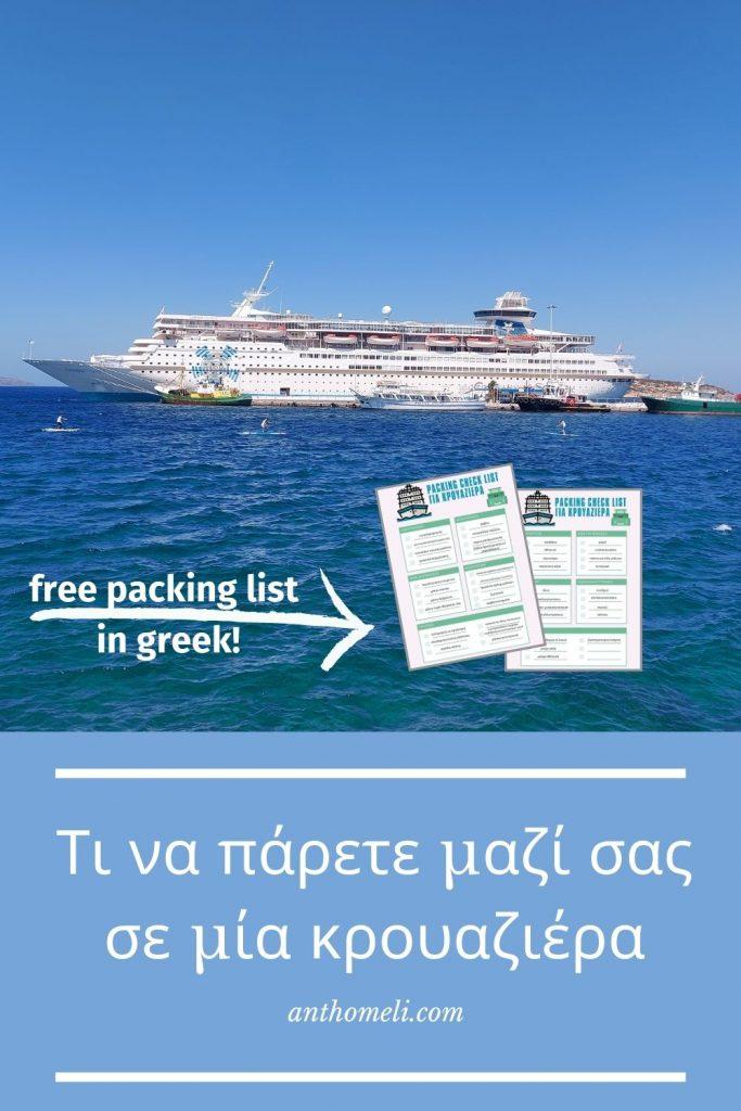 Τι  να πάρετε μαζί σας σε μία κρουαζιέρα στην Ελλάδα; Απαραίτητα ρούχα και αξεσουάρ! Hacks και δωρεάν εκτυπώσιμη λίστα.