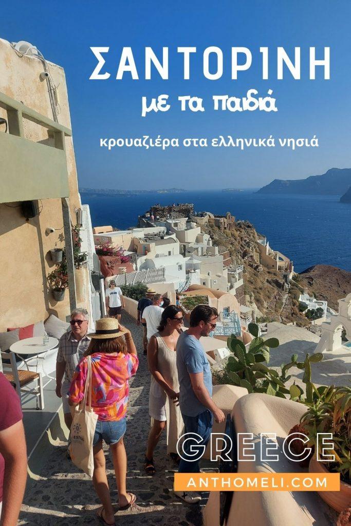 Πως περάσαμε στη Σαντορίνη με τα παιδιά μας. κατά τη διάρκεια μιας κρουαζιέρας στα ελληνικά νησιά. Παραλίες, αξιοθέατα, προτάσεις, Οία, Φηρά, Lost Atlantis Museum και ηλιοβασίλεμα.