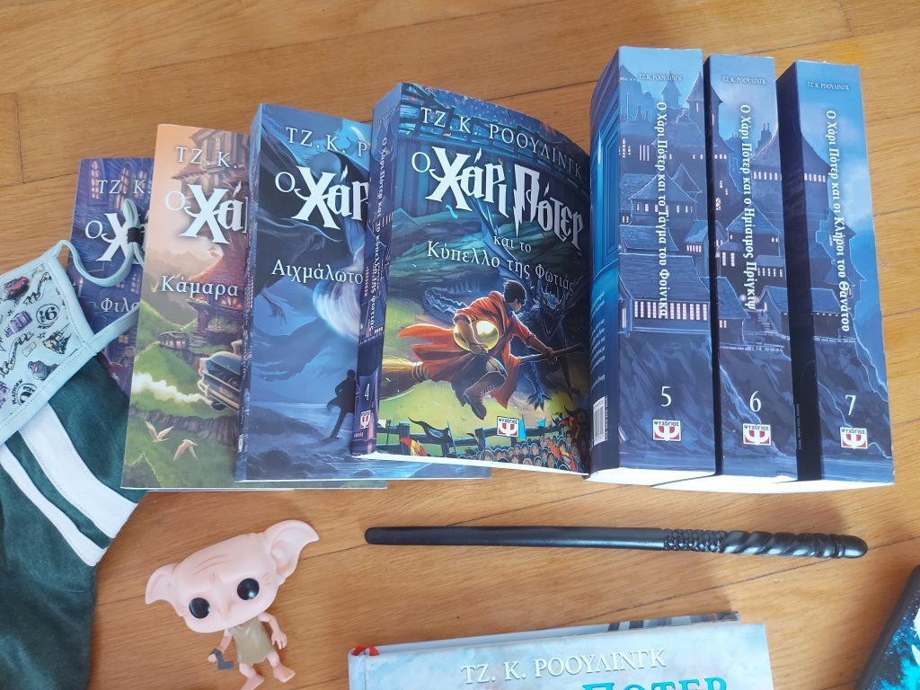 Γενέθλιο πρωινό / brunch Harry Potter με δώρα βιβλία