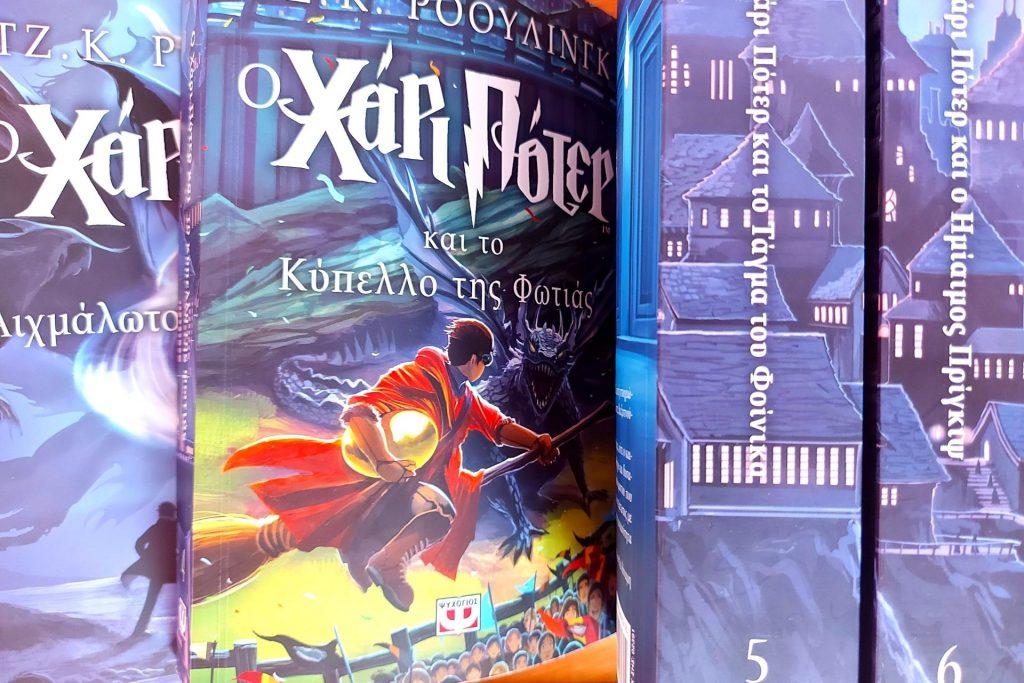 Ιδέες για δώρα Harry Potter - Βιβλία