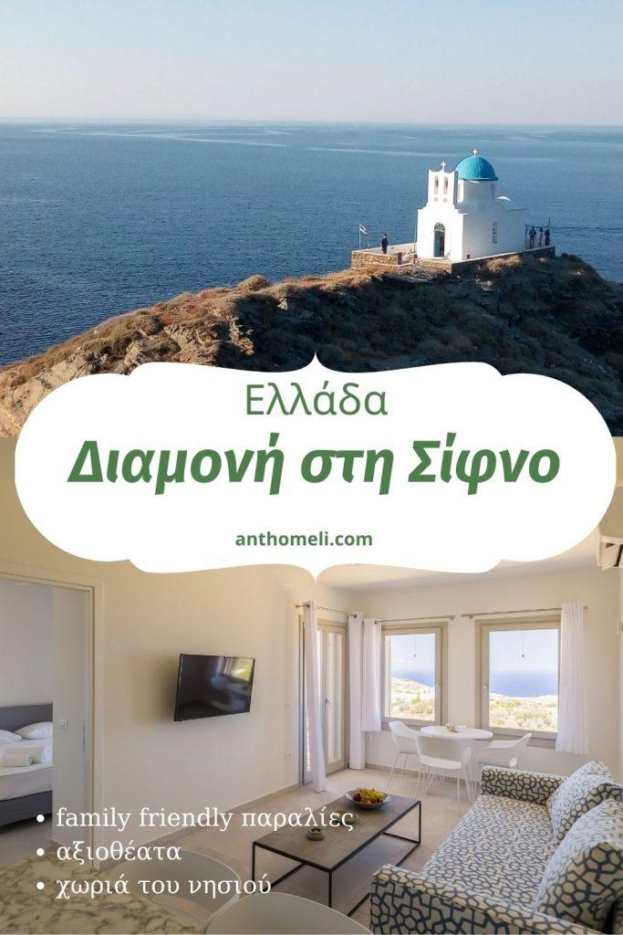 Σίφνος! Διακοπές στις Κυκλάδες. Προτάσεις για διαμονή σε διαμέρισμα στη Σίφνο με θέα, τις παραλίες και τα χωριά της.