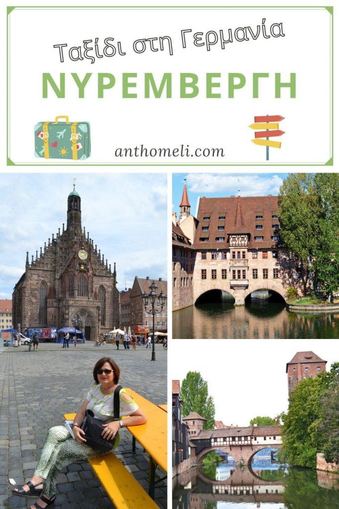 Ταξίδι στη Νυρεμβέργη, Γερμανία. Ξενάγηση στην μεσαιωνική παλιά πόλη, στα αξιοθέατα και στα μνημεία της. Δραστηριότητες στην πόλη για παιδιά.