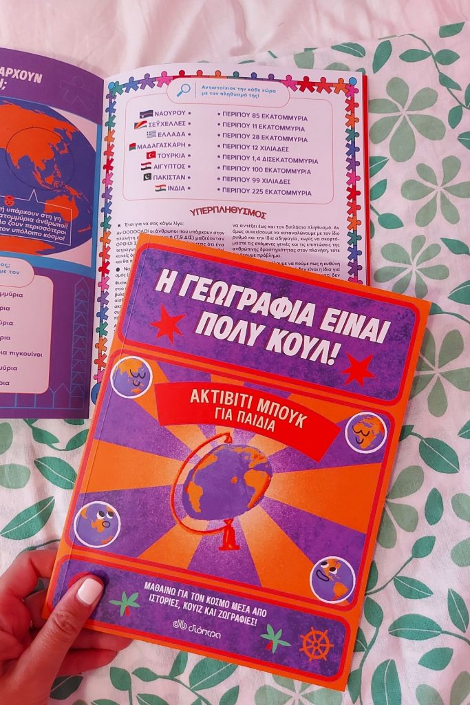 Η γεωγραφία είναι πολύ κουλ. Ενα ακτίβιτι μπουκ για παιδιά από Εκδόσεις Διόπτρα
