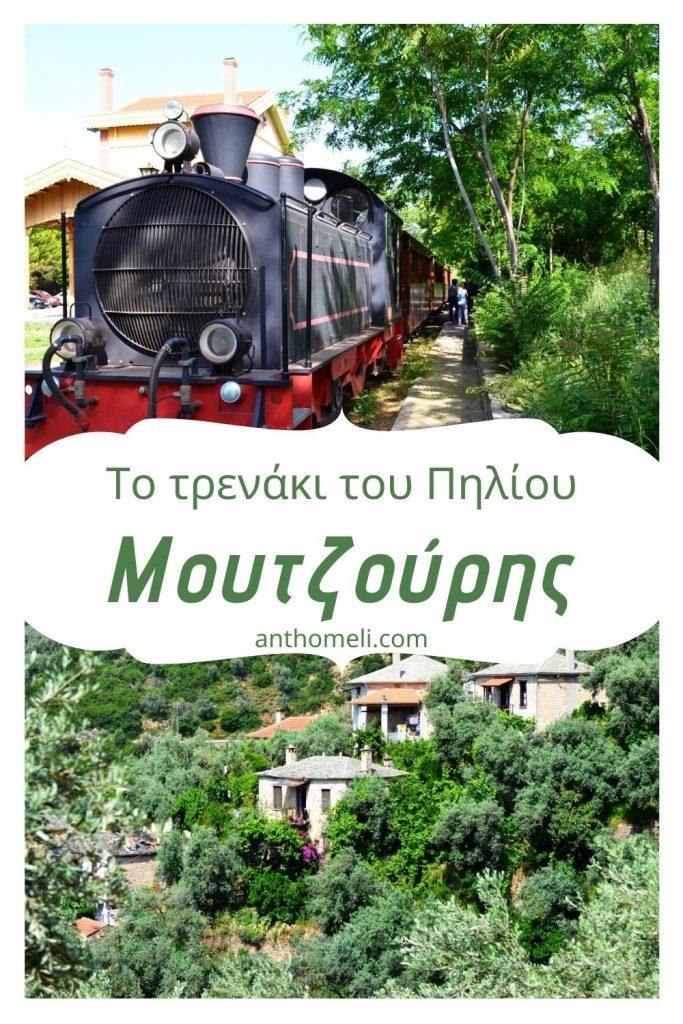 Εκδρομή στις Μηλιές με το ιστορικό τρενάκι του Πηλίου, Μουτζούρη. Η διαδρομή, η γέφυρα Ντε Κίρικο, τα αξιοθέατα και τα μουσεία του χωριού.